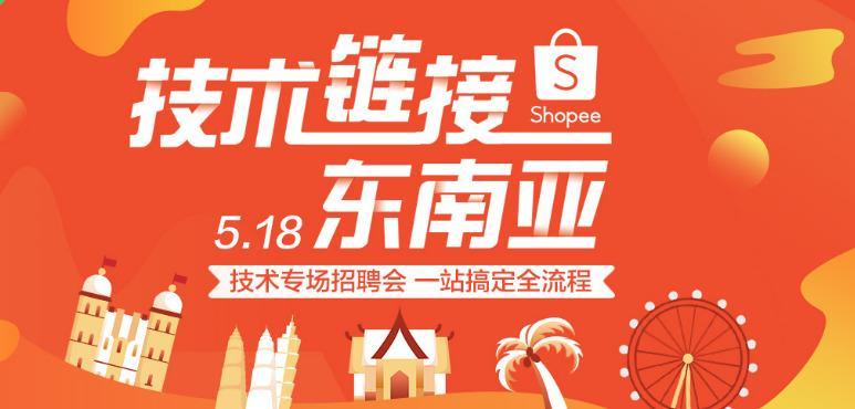 技术链接东南亚——深圳研发中心专场招聘会